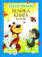 Козлов Сергій Велика книга казок 978-617-526-528-4