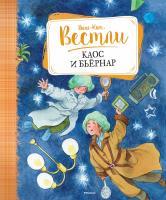 Вестли Анне-Катрине Каос и Бьёрнар 978-5-389-08913-6