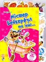 Курмашев Рінат Містер Бейкерфул та інші... 978-966-745-249-0