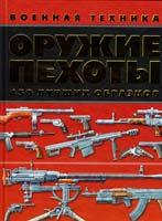 Ликсо В. В. Оружие пехоты. 450 лучших образцов 978-985-16-9454-5