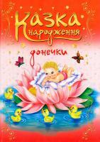 Мацко Ірина Казка народження донечки: фотоальбом-казка для немовлят 978-966-07-2799-1