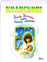 Гончаренко Алла Колискові для діток та їхніх мам 978-966-2032-39-0