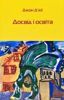 Джон Д'юї Досвід і освіта 966-663-110-5