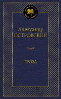 Островский Александр Гроза 978-5-389-10618-5