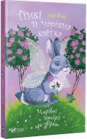 Мері Блер Тінкі й чарівна квітка (Чарівні історії про звіряток) 978-966-942-248-4