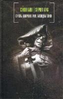Стивен Кинг Стрелок. Извлечение троих. Бесплодные земли 5-17-014453-9, 5-17-034570-4