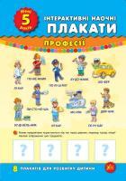 Собчук О. С. Мені 5 років 978-966-284-348-6