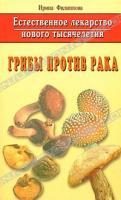 Ирина Филиппова Грибы против рака 978-5-8174-0332-9