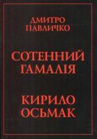 Павличко Дмитро Сотенний Гамалія. Кирило Осьмак 978-617-642-026-2