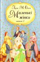 Олкот Луїза Мей Маленькі жінки 978-966-395-780-7