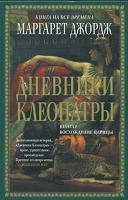 Маргарет Джордж Дневники Клеопатры. Книга 1. Восхождение царицы 978-5-699-24920-6