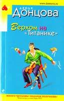 Донцова Дарья Верхом на ''Титанике'' 978-5-699-49747-8