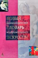 Власов Виктор Новый энциклопедический словарь изобразительного искусства: В 10 т. Т 8: Р-С 978-5-352-02228-3