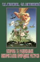 Термена Борис, Літвіненко Світлана Охорона та раціональне використання природних ресурсів 966-8653-35-1