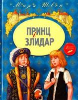 Твен Марк Принц і злидар 978-617-7200-75-7