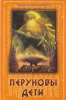 Гнатюк Ю. ПЕРУНОВЫ ДЕТИ. Славянский роман 978-5-9787-0351-1