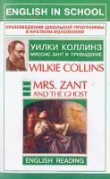 Collins W. (Коллинз У.) Mrs. Zant and the Ghost (Миссис Зант и привидение) (на англ.яз.) 985-13-1893-0