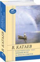 Валентин Катаев Волны Черного моря. Том 2 978-966-03-6776-0