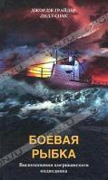 Джордж Грайдер, Лидл Симс Боевая рыбка. Воспоминания американского подводника 5-9524-0763-3