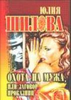 Шилова Ю.В. Охота на мужа, или Заговор проказниц 5-17-042740-9