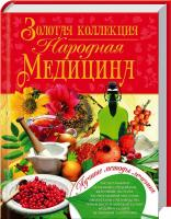 Шевчук Е. Народная медицина. Золотая коллекция 978-966-481-781-0