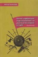 Мандзяк Віктор Битви української середньовічної та ранньомодерної історії 978-966-7007-08-1