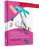 Домонтович Віктор Дівчина з ведмедиком. Доктор Серафікус 978-617-7286-42-3