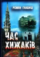 Гладиш Роман Час хижаків 966-559-451-2