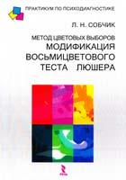 Собчик Л. Метод цветовых выборов — модификация восьмицветового теста Люшера. Практическое руководство 978-5-9268-1389-7
