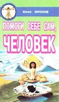 Фролов Юрій помоги себе сам, человек. Книга вторая 966-556-081-6