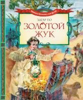 Эдгар,Аллан,По Золотой жук 978-5-389-04203-2