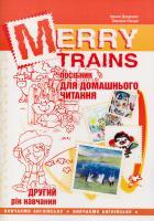 Доценко Iрина, Євчук Оксана Merry Trains : посібник для домашнього читання. Другий рік навчання 978-966-634-923-4