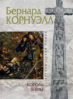 Бернард Корнуэлл Король Зимы 5-699-15953-3
