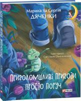Марина та Сергій Дяченки Приголомшливі пригоди просто поруч 978-966-03-8412-5