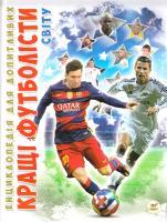 Шаповалов Д. Кращі футболісти світу 978-617-734-184-9