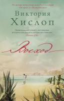 Хислоп Виктория Восход 978-5-389-16606-6