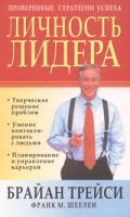 Брайан Трейси, Франк М. Шеелен Личность лидера 978-985-15-0537-7
