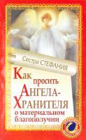 Сестра Стефания Как просить Ангела-Хранителя о материальном благополучии 978-5-17-068032-0