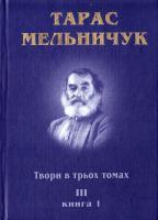 Мельничук Тарас Твори в трьох томах. Том 3. Книга 1 966-550-193-3