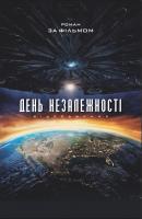 Ірвін Алекс День Незалежності. Відродження 978-617-7409-12-9
