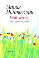 Монтессори Мария Мой метод : начальное обучение 978-5-271-12674-1, 978-5-17-029515-9