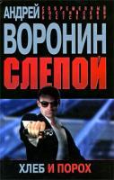 Андрей Воронин Слепой. Хлеб и порох 978-985-16-7269-7