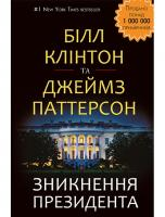 Білл Клінтон, Джеймс Паттерсон Зникнення президента 978-617-7561-20-9