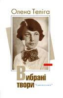 Теліга Олена Вибрані твори 978-617-7173-01-3