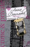 Анна Данилова Хроники Розмари 978-5-699-30061-7
