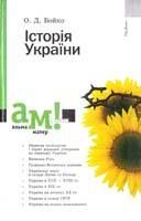 Бойко О.Д. Історія України 966-580-099-х