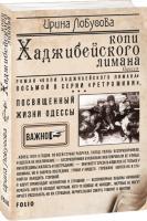 Лобусова Ирина Копи Хаджибейского лимана 978-966-03-9192-5