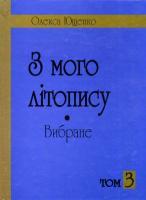 Ющенко Олекса З мого літопису. Вибране. 97-966-355-020-6