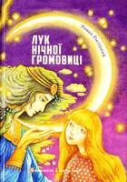 Росицкий Роман Лук нічної громовиці 978-617-679-106-5