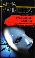 Малышева Анна Разбитые маски 978-5-9524-2800-3